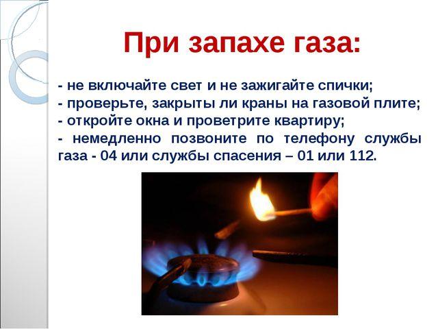 - не включайте свет и не зажигайте спички; - проверьте, закрыты ли краны на г...