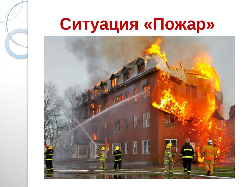 Ситуация «Пожар»