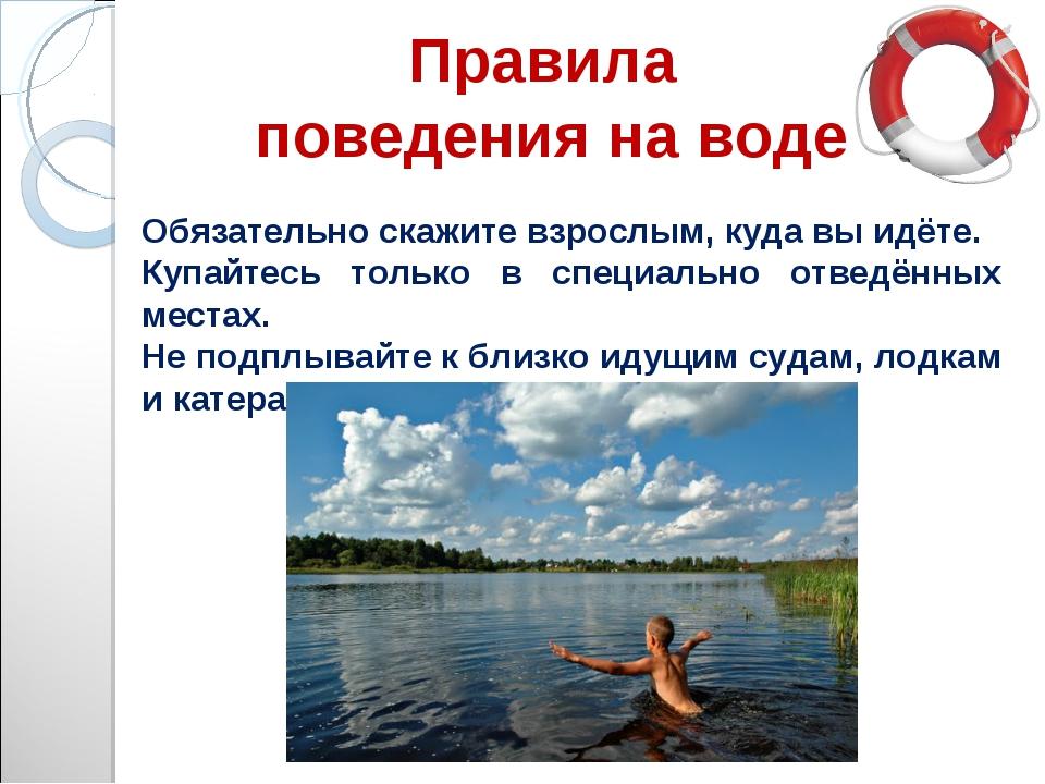 Правила поведения на воде Обязательно скажите взрослым, куда вы идёте. Купайт...