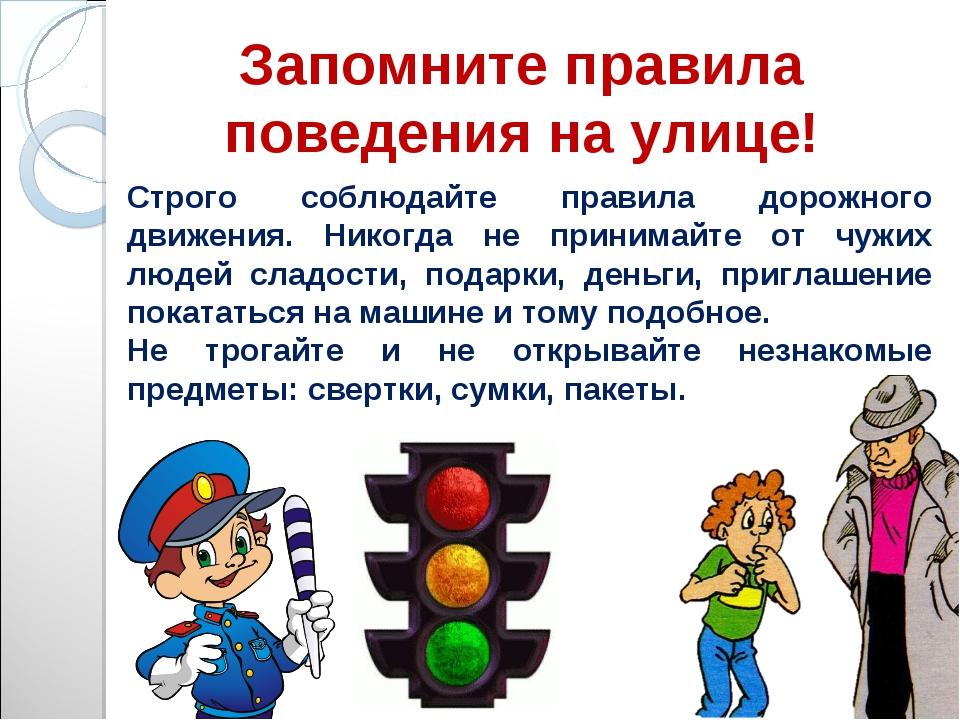 Запомните правила поведения на улице! Строго соблюдайте правила дорожного дви...