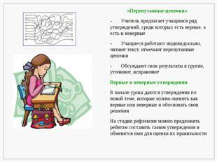 «Перепутанные цепочки»              «Перепутанные цепочки» -       Учитель