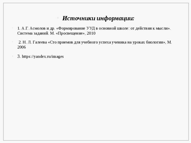 Источники информации: Источники информации: 1. А.Г. Асмолов и др. «Формиров...