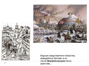 Видные представители боярства, враждебные Москве, в их числеМарфаБорецкаябы