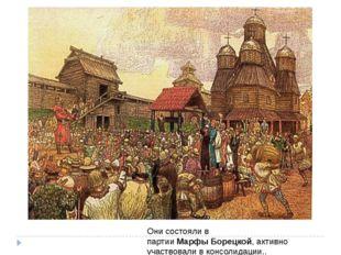 Они состояли в партииМарфыБорецкой, активно участвовали в консолидации..
