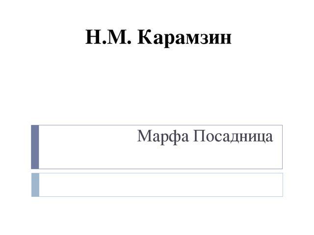 Н.М. Карамзин Марфа Посадница