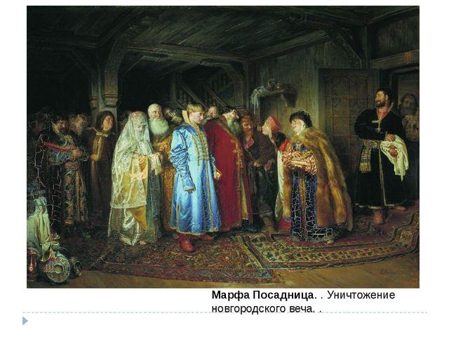 МарфаПосадница. . Уничтожение новгородского веча. .
