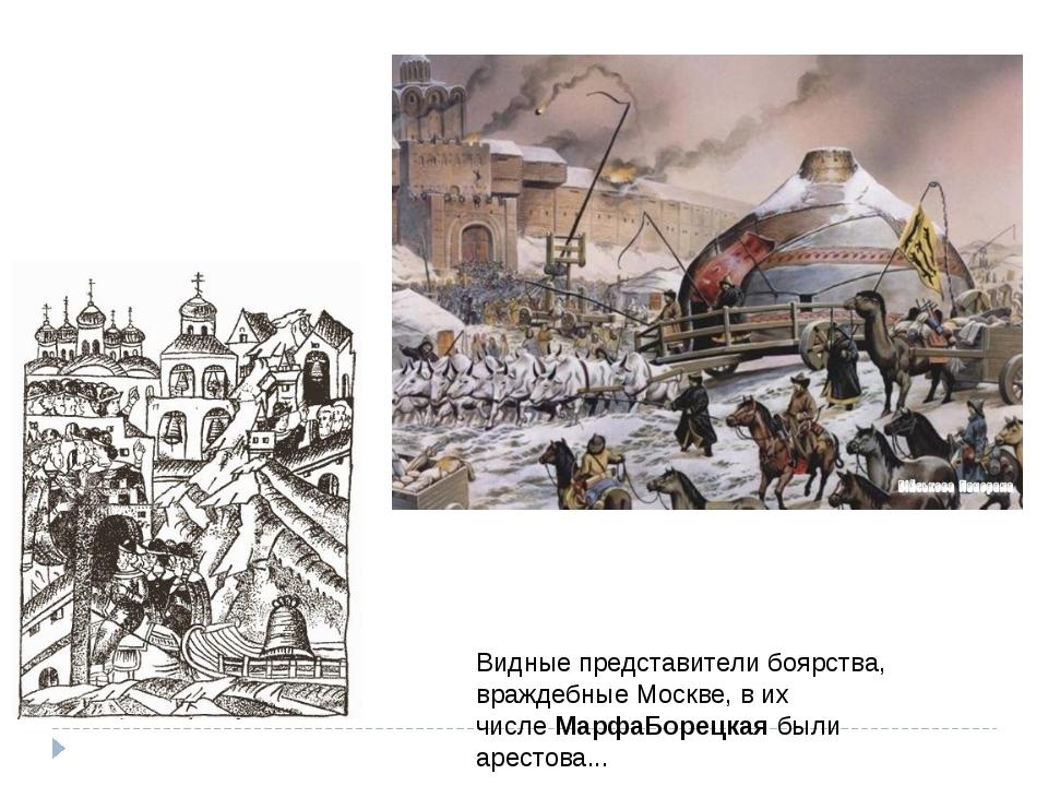 Видные представители боярства, враждебные Москве, в их числеМарфаБорецкаябы...