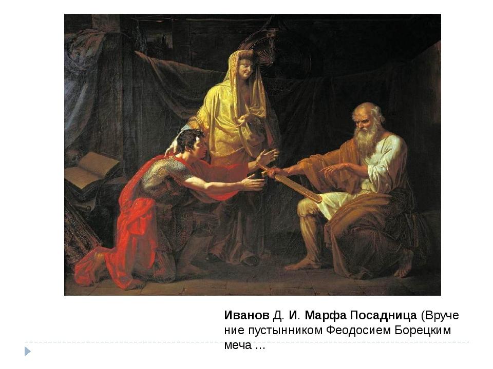 ИвановД.И.МарфаПосадница(Вручение пустынником Феодосием Борецким меча ...