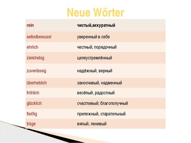 Neue Wörter rein чистый,аккуратный selbstbewusst уверенный в себе ehrlich чес...