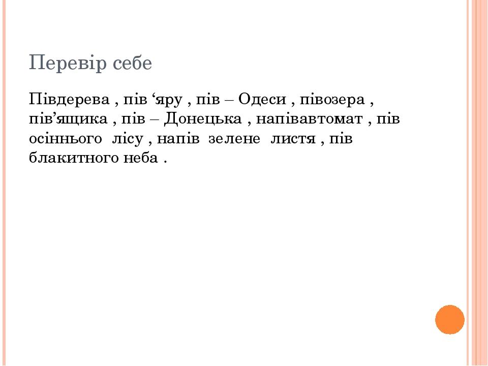 Перевір себе Півдерева , пів 'яру , пів – Одеси , півозера , пів'ящика , пів...