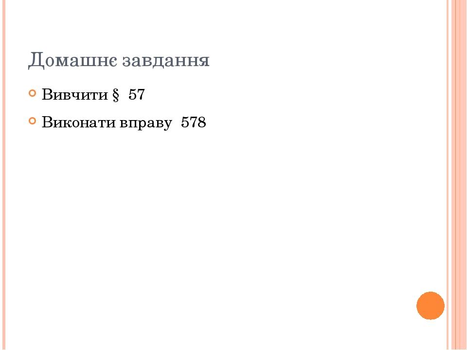 Домашнє завдання Вивчити § 57 Виконати вправу 578