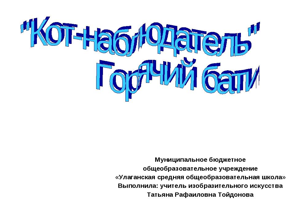 Муниципальное бюджетное общеобразовательное учреждение «Улаганская средняя об...