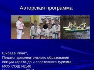 Авторская программа Шибаев Ринат, Педагог дополнительного образования секции