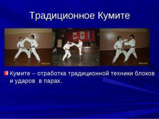 Традиционное Кумите Кумите – отработка традиционной техники блоков и ударов в