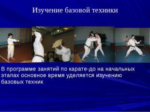Изучение базовой техники В программе занятий по карате-до на начальных этапах