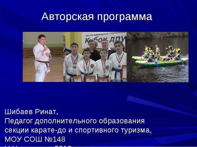 Авторская программа Шибаев Ринат, Педагог дополнительного образования секции...