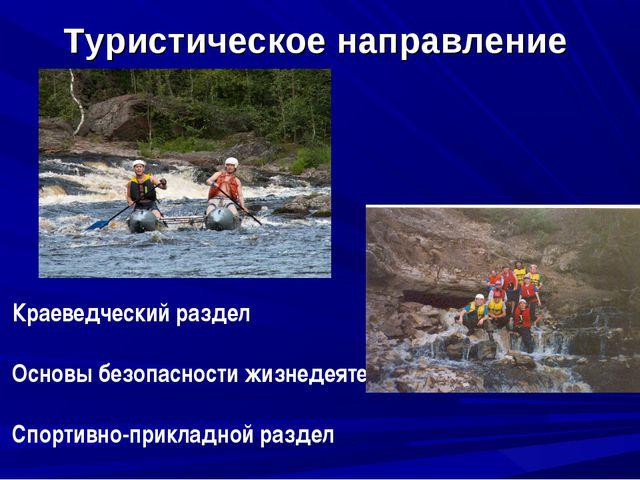 Туристическое направление Краеведческий раздел Основы безопасности жизнедеяте...
