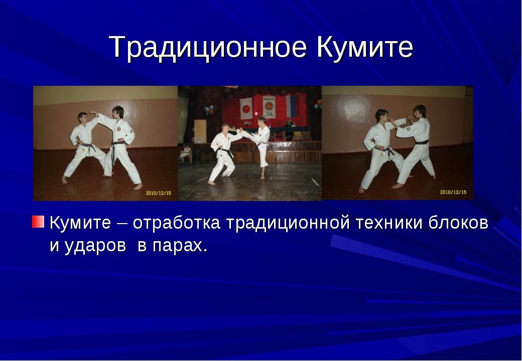 Традиционное Кумите Кумите – отработка традиционной техники блоков и ударов в...
