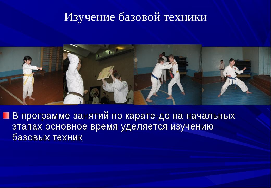 Изучение базовой техники В программе занятий по карате-до на начальных этапах...