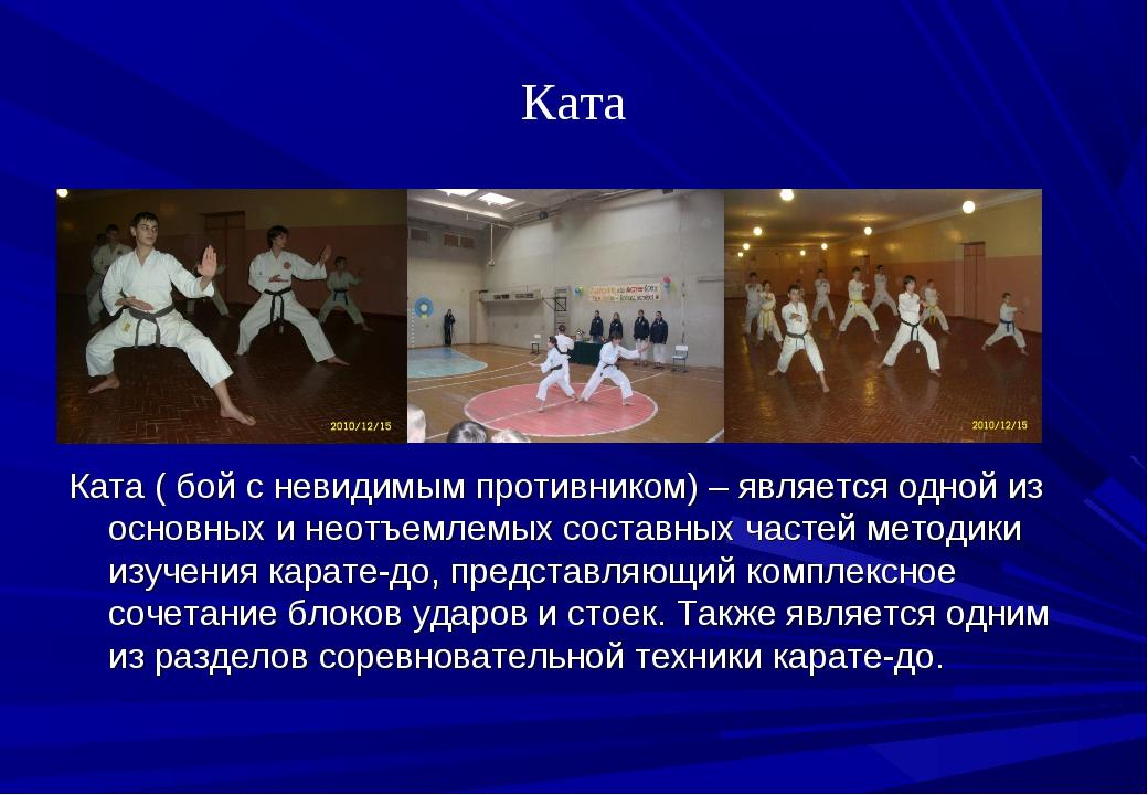 Ката Ката ( бой с невидимым противником) – является одной из основных и неотъ...