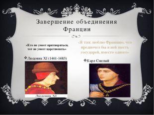 Людовик XI (1461-1483) Карл Смелый Завершение объединения Франции «Кто не уме