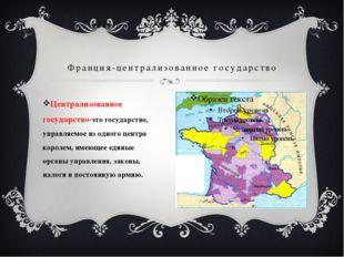 Централизованное государство-это государство, управляемое из одного центра ко