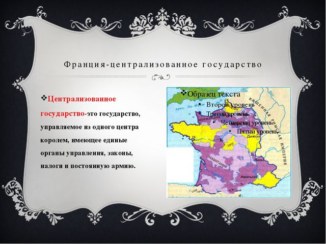 Централизованное государство-это государство, управляемое из одного центра ко...
