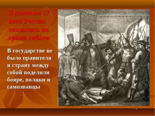 В далеком 17 веке Россия оказалась на грани гибели В государстве не было прав