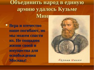 Объединить народ в единую армию удалось Кузьме Минину Вера и отечество наше п