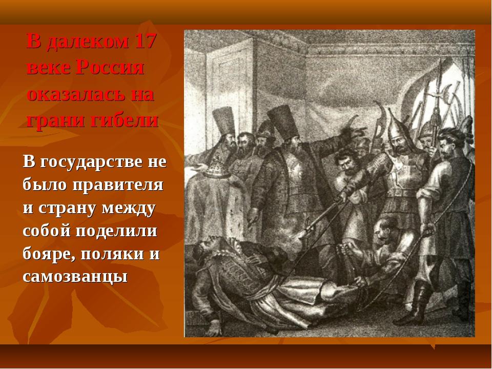 В далеком 17 веке Россия оказалась на грани гибели В государстве не было прав...