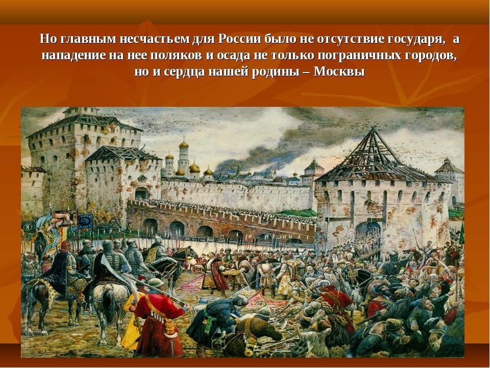 Но главным несчастьем для России было не отсутствие государя, а нападение на...
