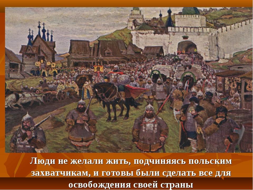 Люди не желали жить, подчиняясь польским захватчикам, и готовы были сделать в...