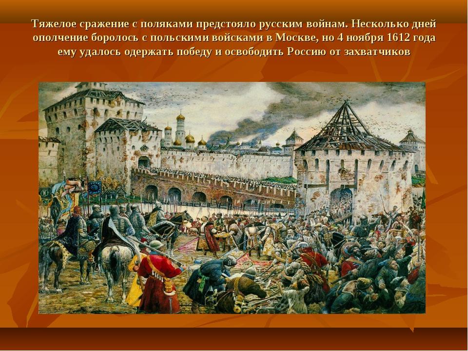 Тяжелое сражение с поляками предстояло русским войнам. Несколько дней ополчен...