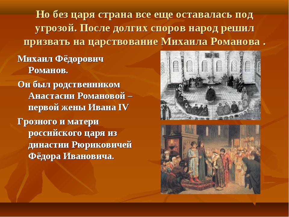 Но без царя страна все еще оставалась под угрозой. После долгих споров народ...