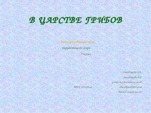 В ЦАРСТВЕ ГРИБОВ Интегрированный урок окружающего мира 3 класс Джаббарова Л.А