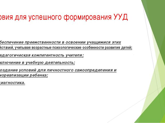 Условия для успешного формирования УУД 1. обеспечениепреемственностив освое...