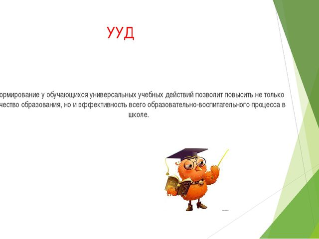 УУД Формирование у обучающихся универсальных учебных действий позволит повыси...