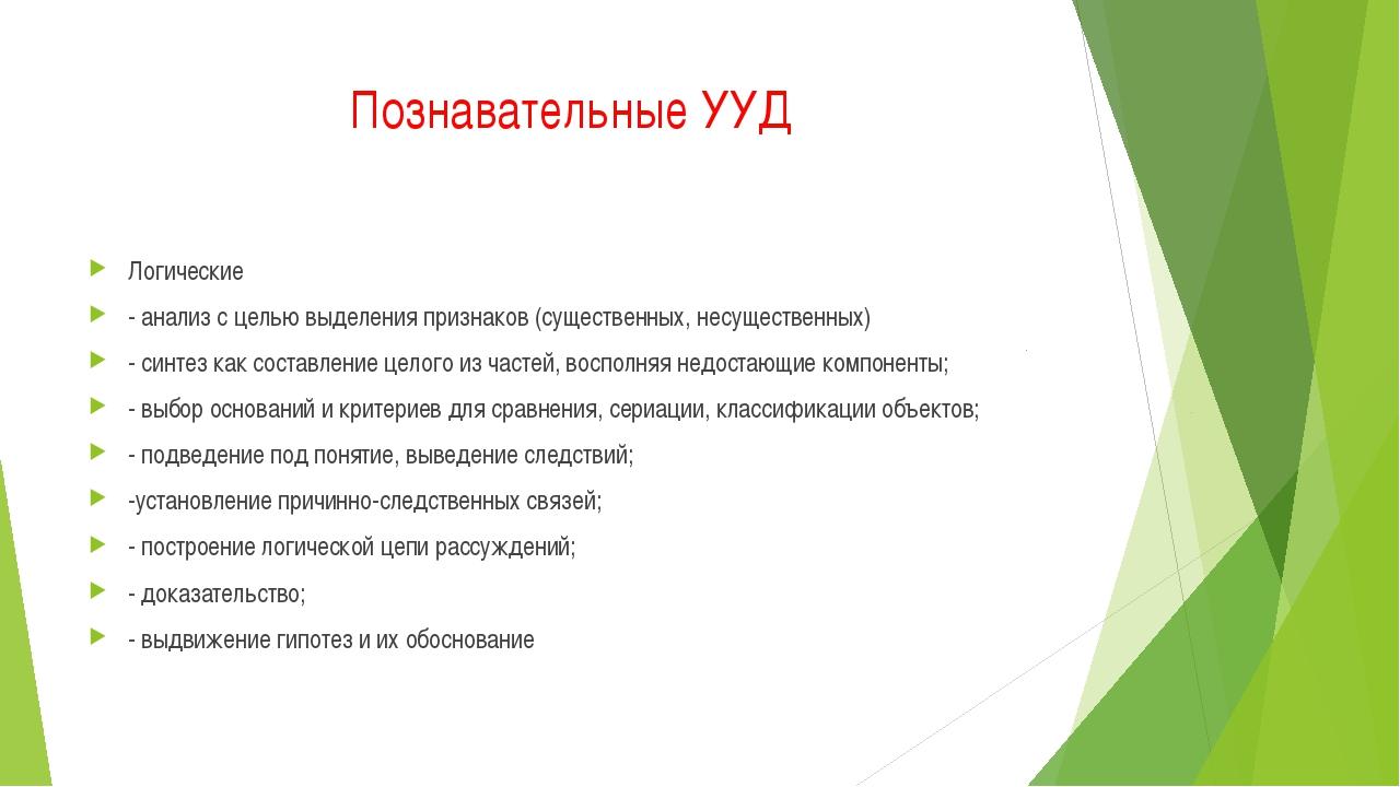 Познавательные УУД Логические - анализ с целью выделения признаков (существен...