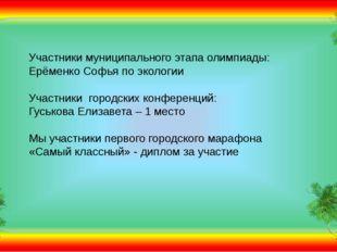 Участники муниципального этапа олимпиады: Ерёменко Софья по экологии Участник