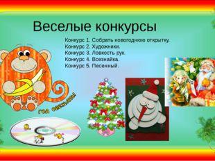 Веселые конкурсы Конкурс 1. Собрать новогоднюю открытку. Конкурс 2. Художники