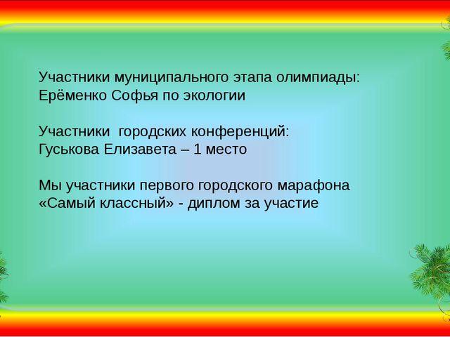 Участники муниципального этапа олимпиады: Ерёменко Софья по экологии Участник...