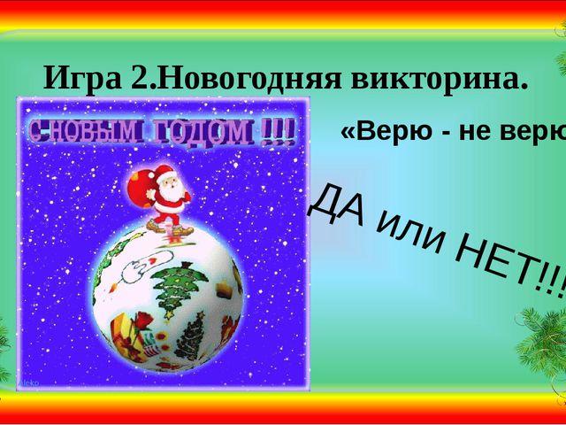 Игра 2.Новогодняя викторина. «Верю - не верю» ДА или НЕТ!!!!