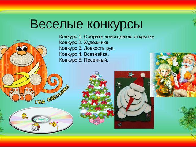 Веселые конкурсы Конкурс 1. Собрать новогоднюю открытку. Конкурс 2. Художники...