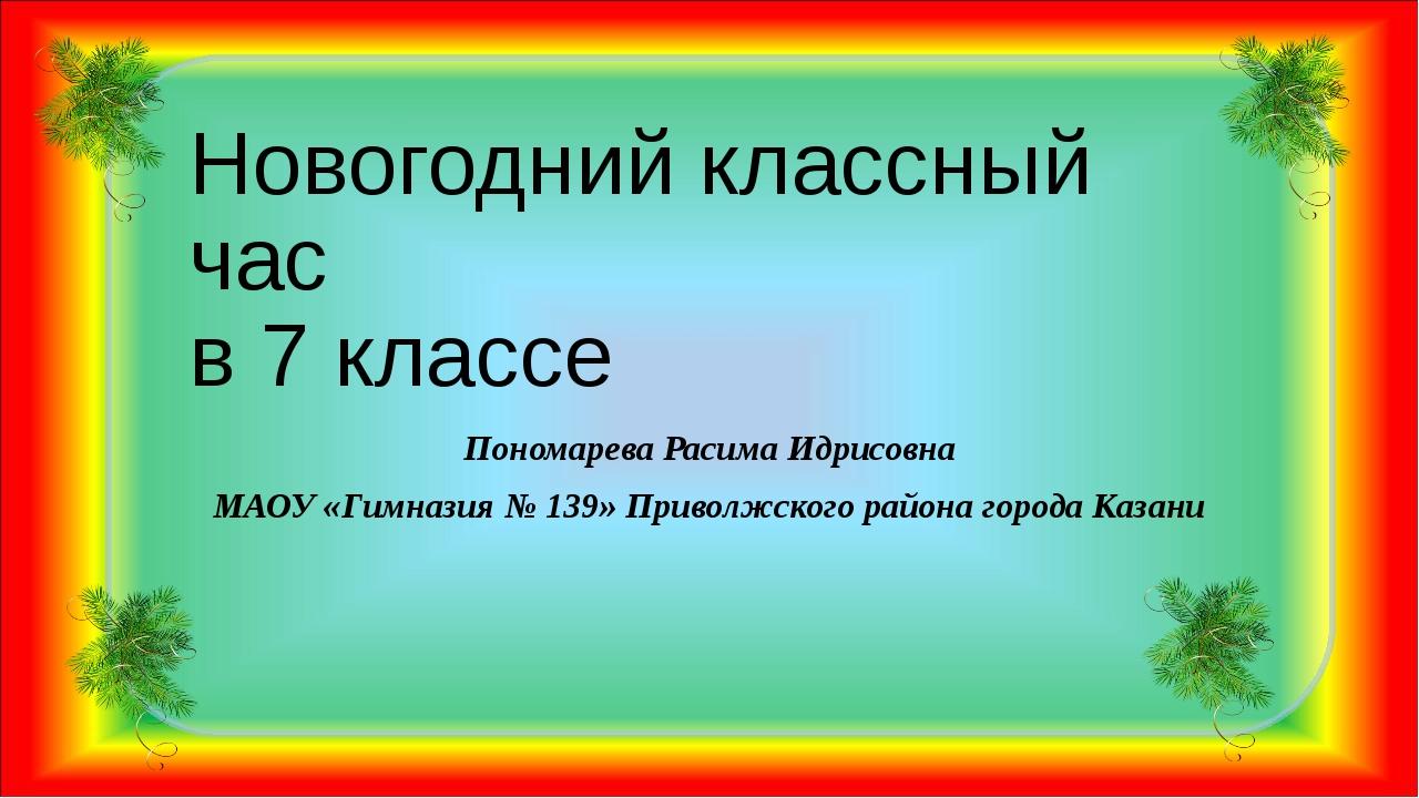 Новогодний классный час в 7 классе Пономарева Расима Идрисовна МАОУ «Гимназия...