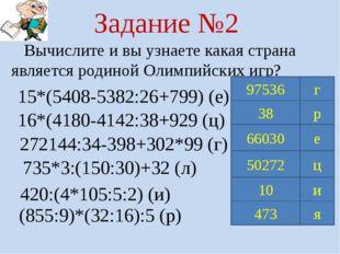 Задание №2 Вычислите и вы узнаете какая страна является родиной Олимпийских и