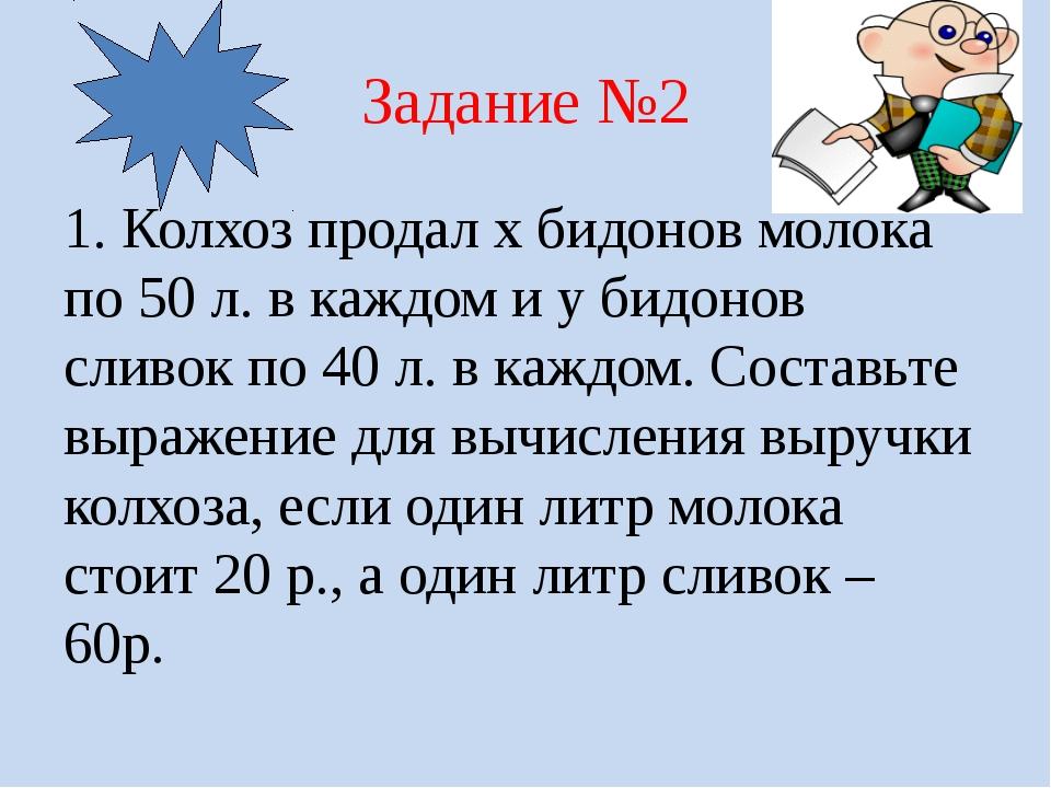 Задание №2 1. Колхоз продал х бидонов молока по 50 л. в каждом и у бидонов сл...