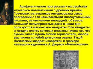Арифметические прогрессии и их свойства изучались математиками с древних вре
