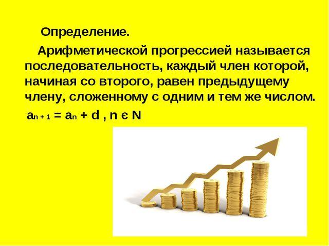 Определение. Арифметической прогрессией называется последовательность, кажды...