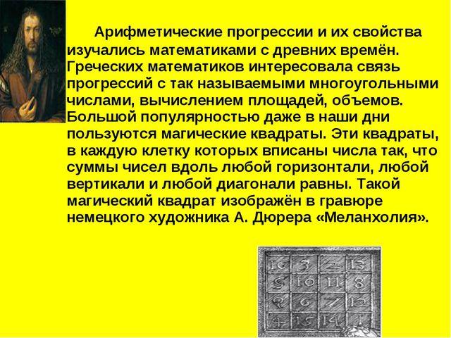 Арифметические прогрессии и их свойства изучались математиками с древних вре...