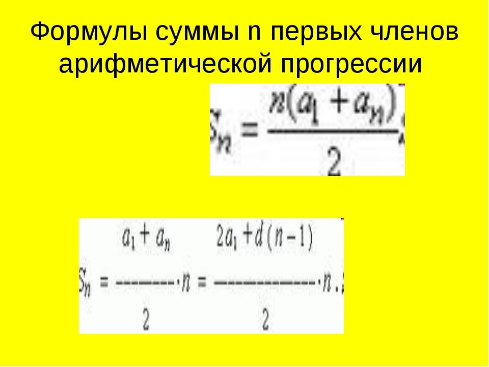 Формулы суммы n первых членов арифметической прогрессии